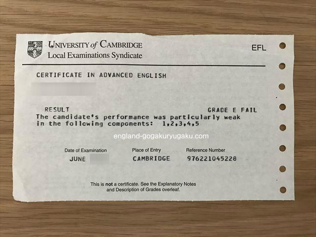 Cambridge Advance English の不合格通知書