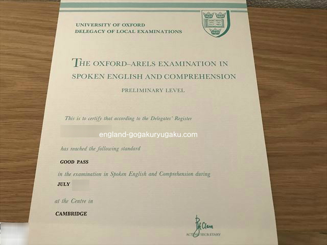 The Oxford-Arels Examination in Spoken English and Comprehension Preliminary Level 証書